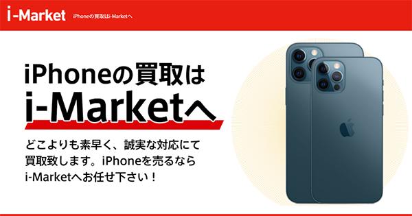 i-Marketへ