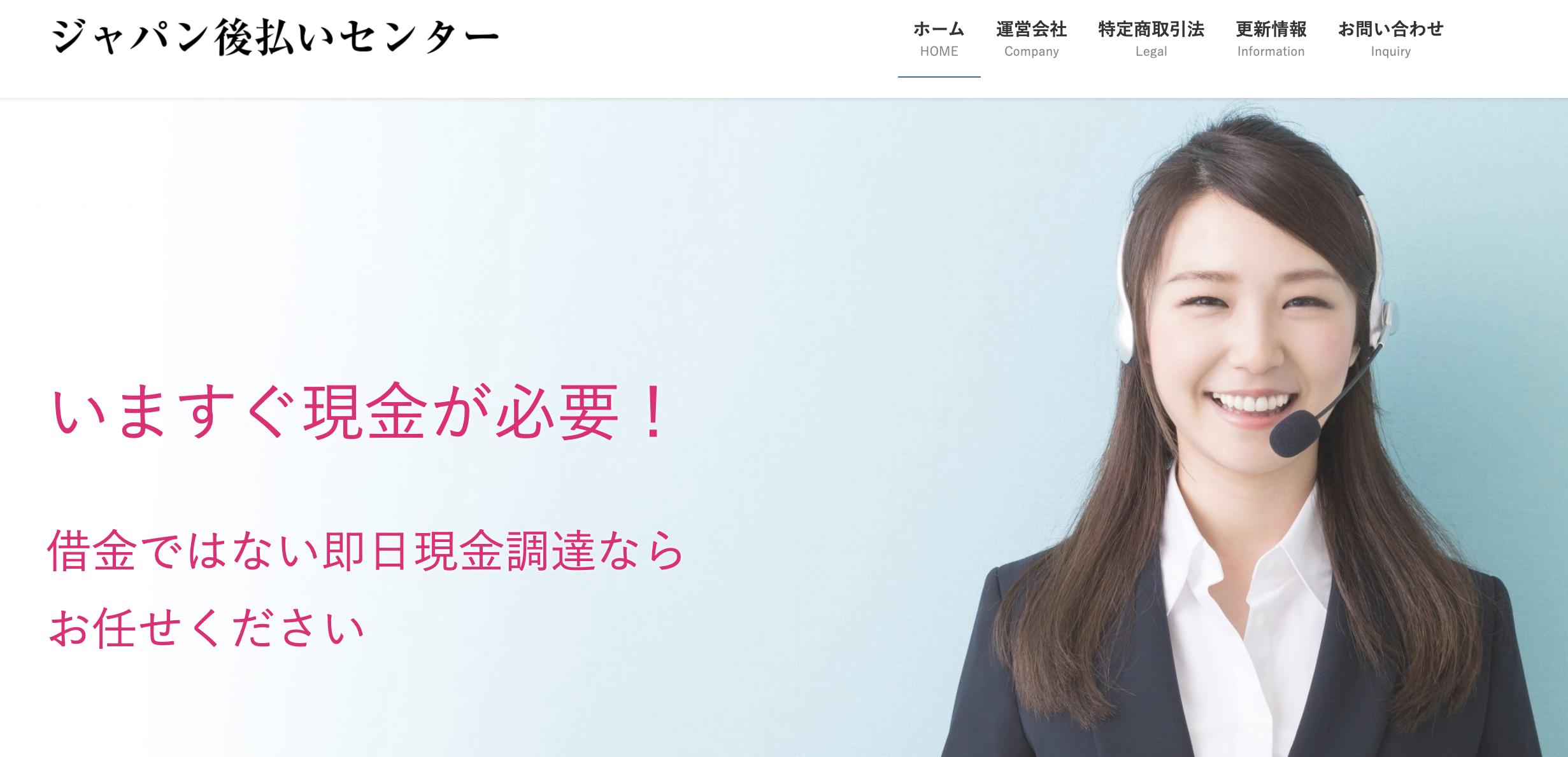 ジャパン後払いセンター|ツケ払い(後払い)現金化サービスの評判や特徴を詳しくご紹介