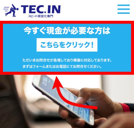 TEC.IN(テックイン)のサービス申込み方法