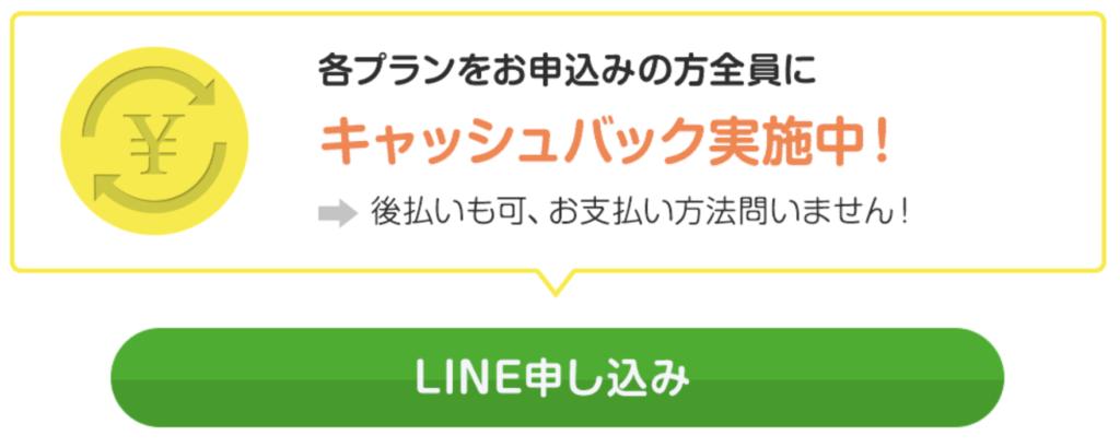 LINE申し込み
