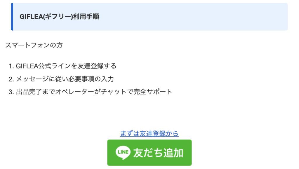 ギフリーのサービス申込み方法