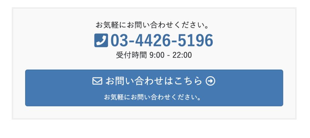 ジャパン後払いセンターのサービス申込み方法