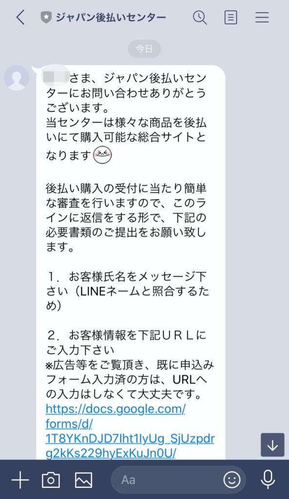 ジャパン後払いセンターLINE画像