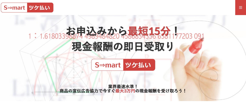 S-mart(スマート)|ツケ払い(後払い)現金化サービス