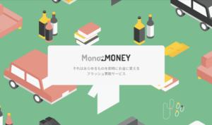モノマネー|後払い(ツケ払い)現金化サービスの評判や特徴を詳しくご紹介