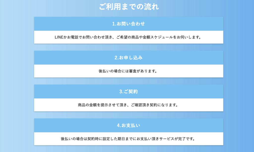 ライオンペイのサービス申込み方法
