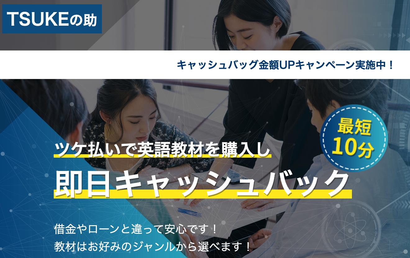 tsukeの助|ツケ払い(後払い)現金化サービスの評判や特徴を詳しくご紹介