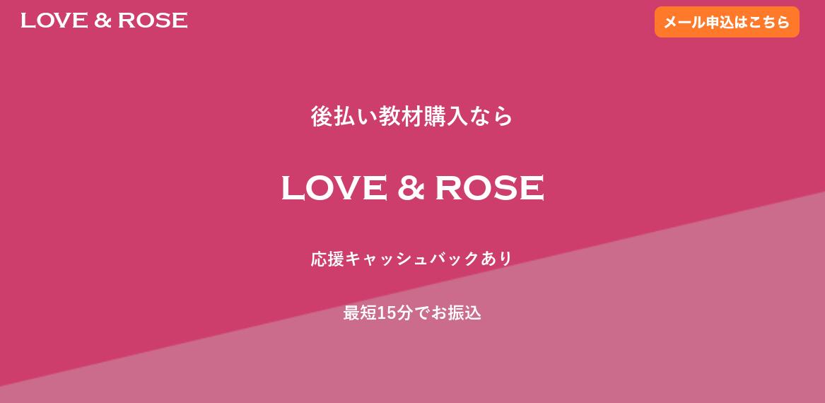 LOVE&ROSE(ラブ&ローズ)|ツケ払い(後払い)現金化サービスの評判や特徴を詳しくご紹介