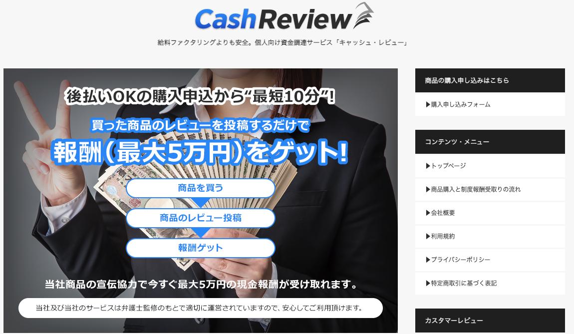 キャッシュレビュー|ツケ払い(後払い)現金化サービスの評判や特徴を詳しくご紹介