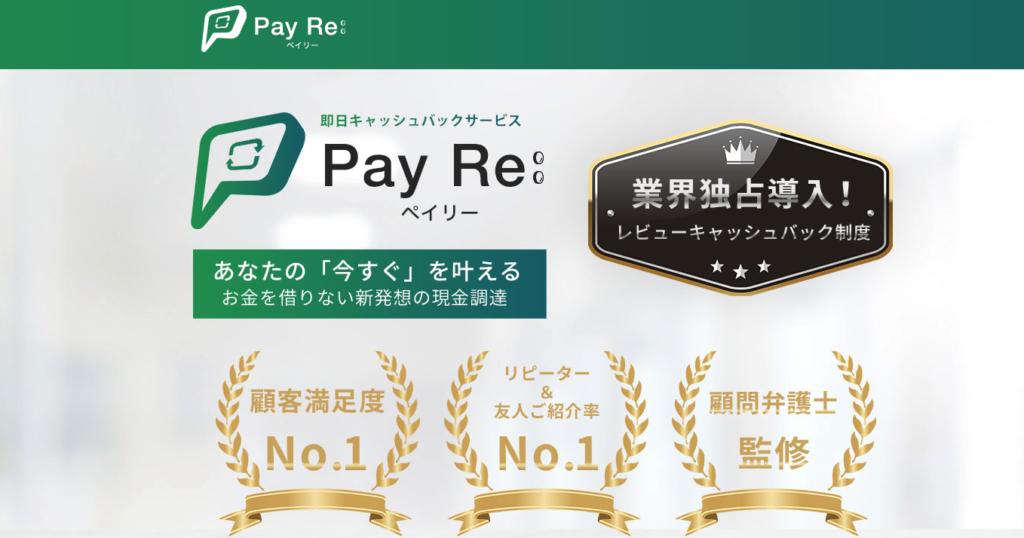 PayRe:(ペイリー) ツケ払い(後払い)現金化サービスの評判や特徴を詳しくご紹介