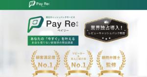 PayRe:(ペイリー)|後払い(ツケ払い)現金化サービスの評判や特徴を詳しくご紹介