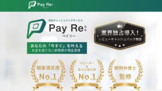 PayRe:(ペイリー)|ツケ払い(後払い)現金化サービスの評判や特徴を詳しくご紹介