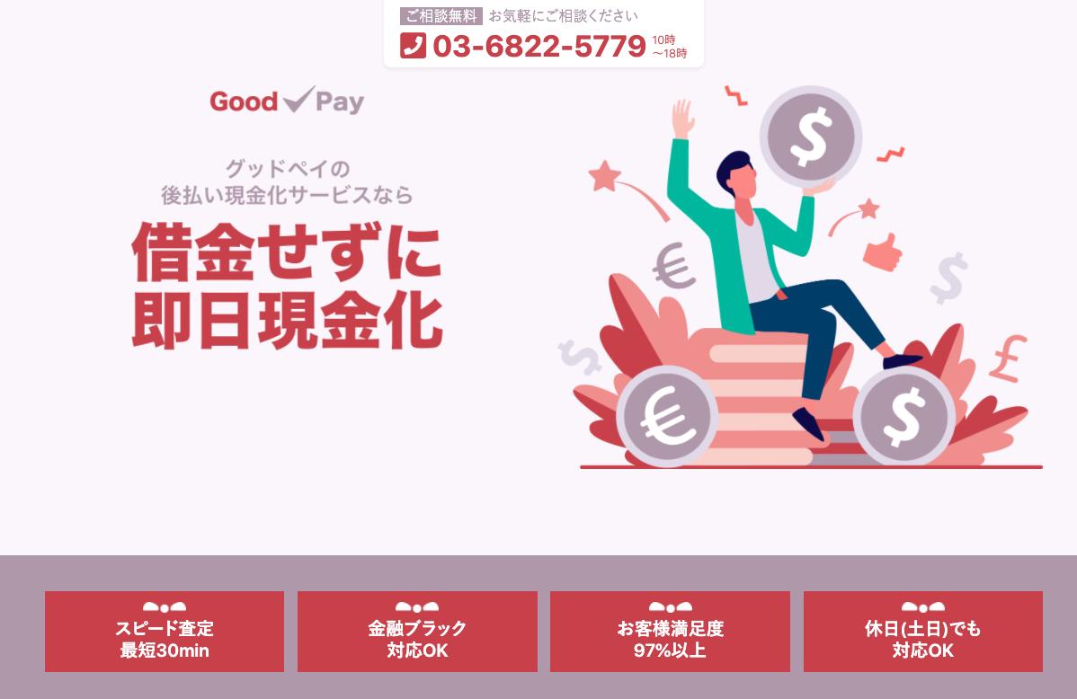 Good Pay(グッドペイ)|ツケ払い(後払い)現金化サービスの評判や特徴を詳しくご紹介