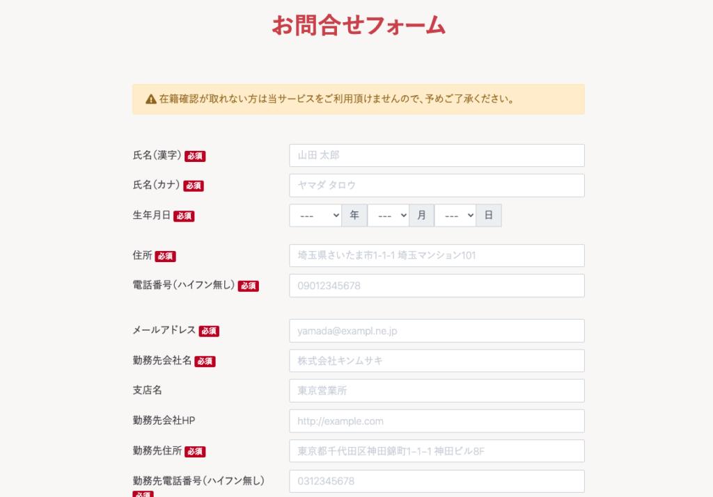 Good Pay(グッドペイ)のサービス申込み方法