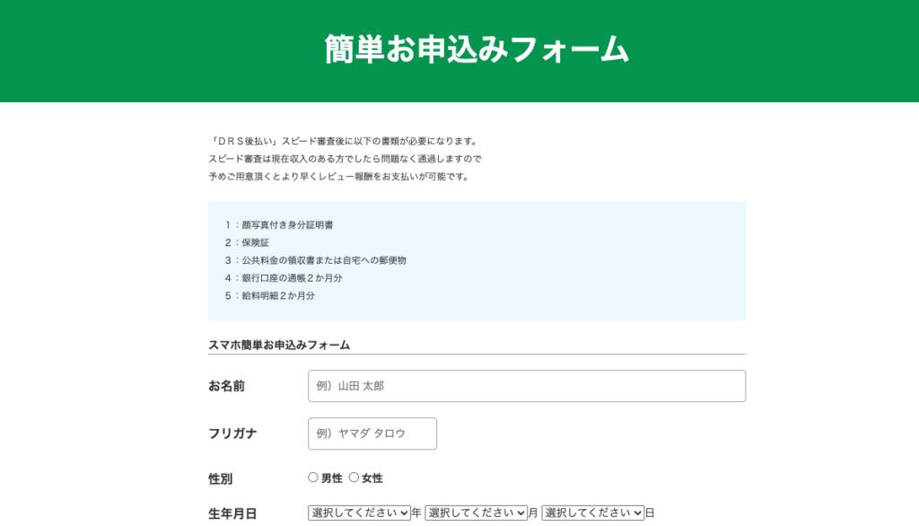 リードのサービス申込み方法