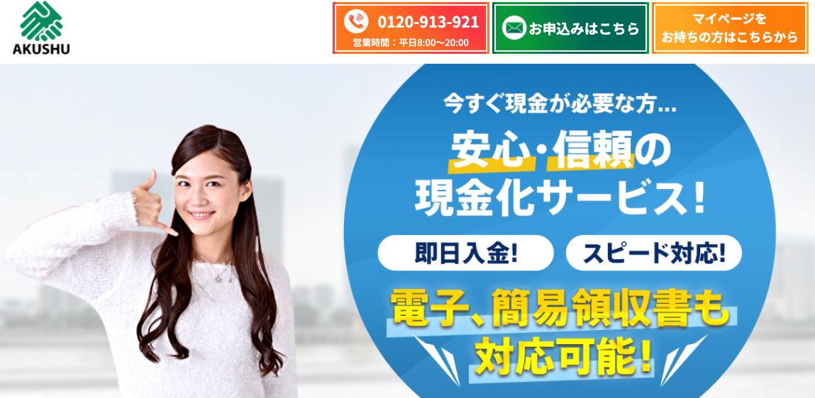 AKUSHU(あくしゅ)|ツケ払い(後払い)現金化サービスの評判や特徴を詳しくご紹介