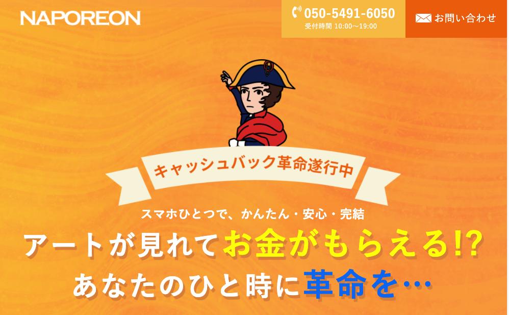 ナポレオン|後払い(ツケ払い)現金化サービスの評判や特徴を詳しくご紹介
