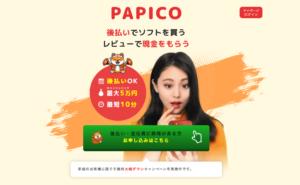 PAPICO(パピコ)|後払い(ツケ払い)現金化サービスの評判や特徴を詳しくご紹介