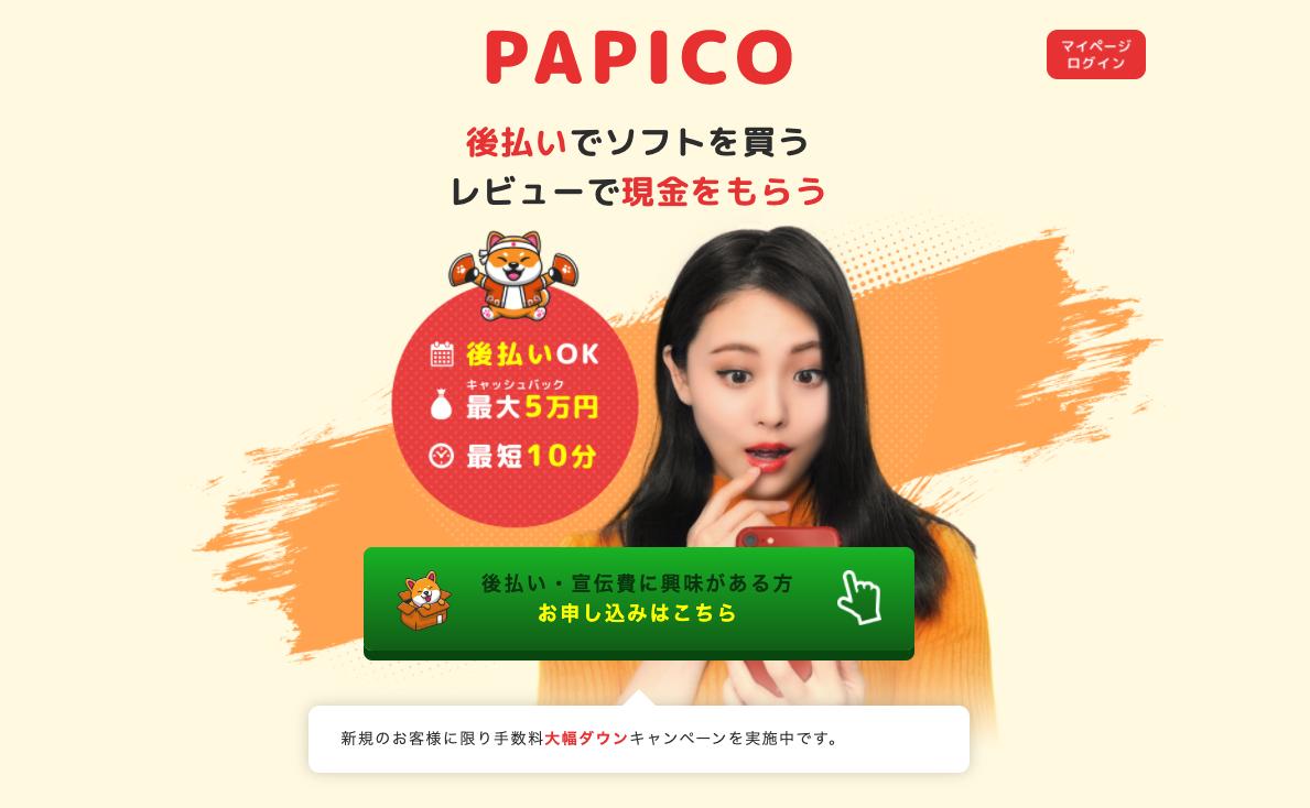 PAPICO(パピコ) 後払い(ツケ払い)現金化サービス