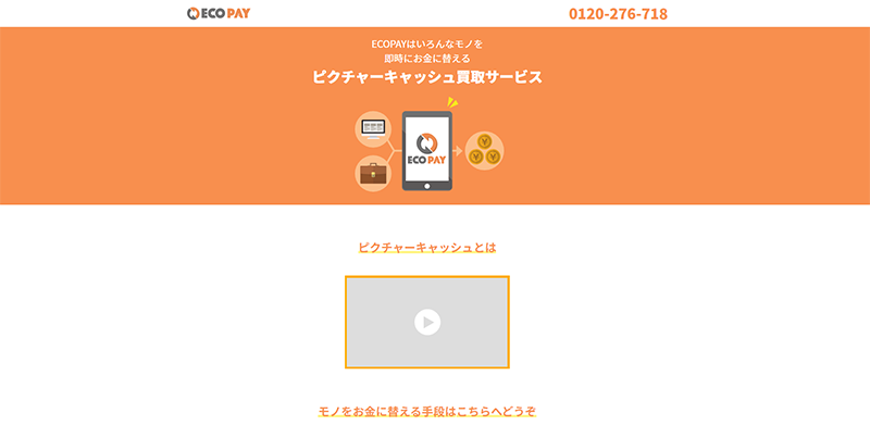 ECO PAY(エコペイ) 先払い買取サービス
